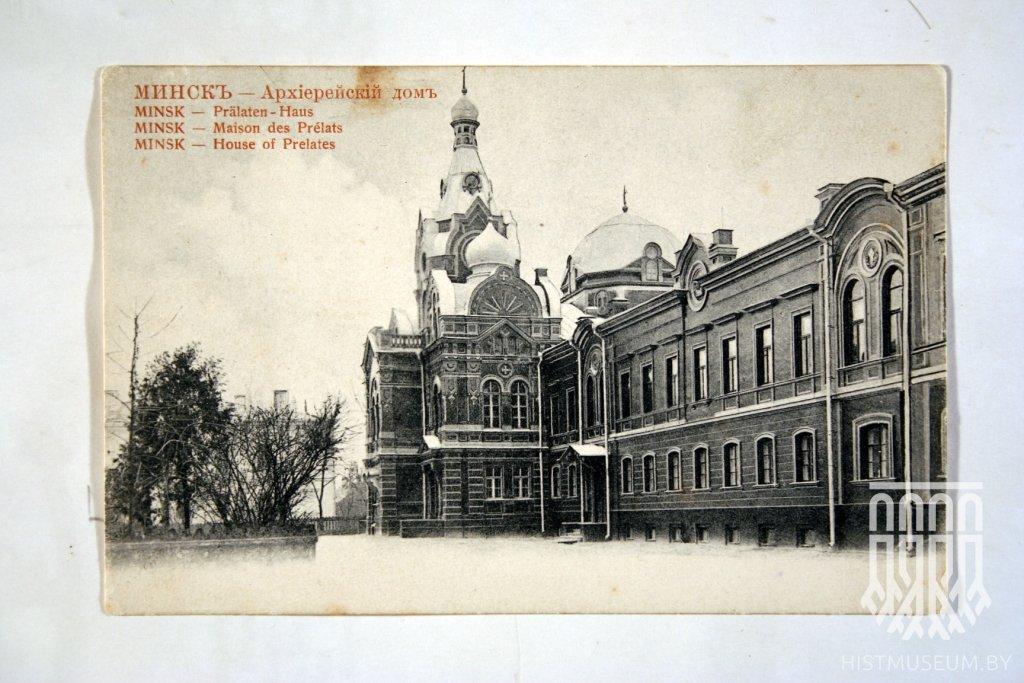 Минский областной музей